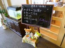 【名古屋】ライフ&シニアハウス千種 直撃レポート~その② お待ちかねの食レポです
