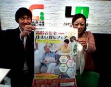 東海ラジオで名古屋駅前店が放送されました!