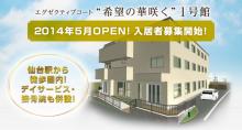 【仙台駅前店】新規オープンのサービス付き高齢者専用賃貸住宅