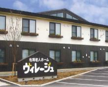 【秋田県】介護付有料老人ホーム「ヴィレージュ」のご案内