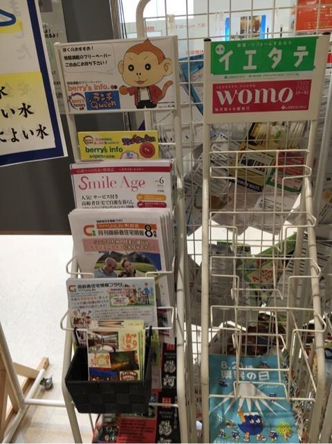 神奈川県各地に「65歳からの住まいの情報誌スマイルエイジ」を設置しています