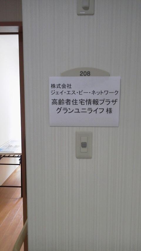 有料老人ホーム「うるおい川の音」内覧会開催初日