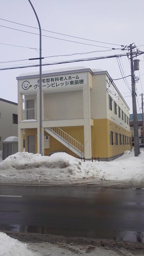札幌市東区の住宅型有料老人ホーム「グリーンビレッジ東苗穂」