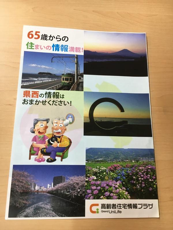 「65歳からの住まいの情報~西湘版2017~」設置情報